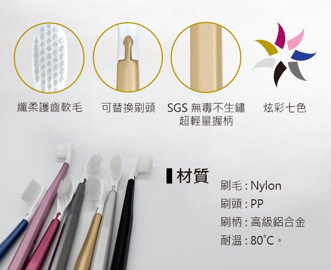 【寶淨Pure-Life】環保牙刷系列 型號PLTH-05 炫彩金屬牙刷(1柄+1刷毛)