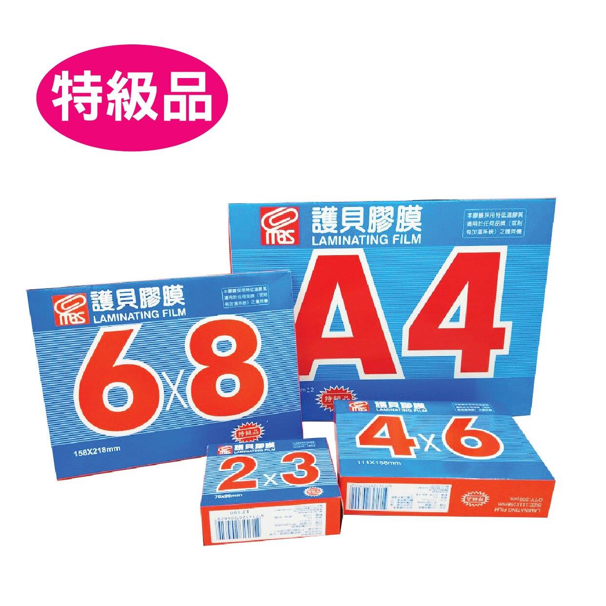 萬事捷 MBS 3x5 / 4x6 (A6適用) / 6x8 (A5適用) 亮面護貝膠膜 特級護貝膠膜