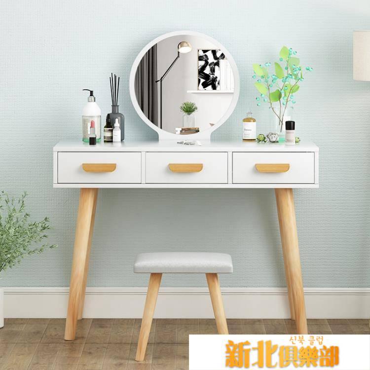 梳妝臺臥室小戶型迷你化妝桌收納櫃現代簡約簡易化妝櫃網紅化妝臺 MKS