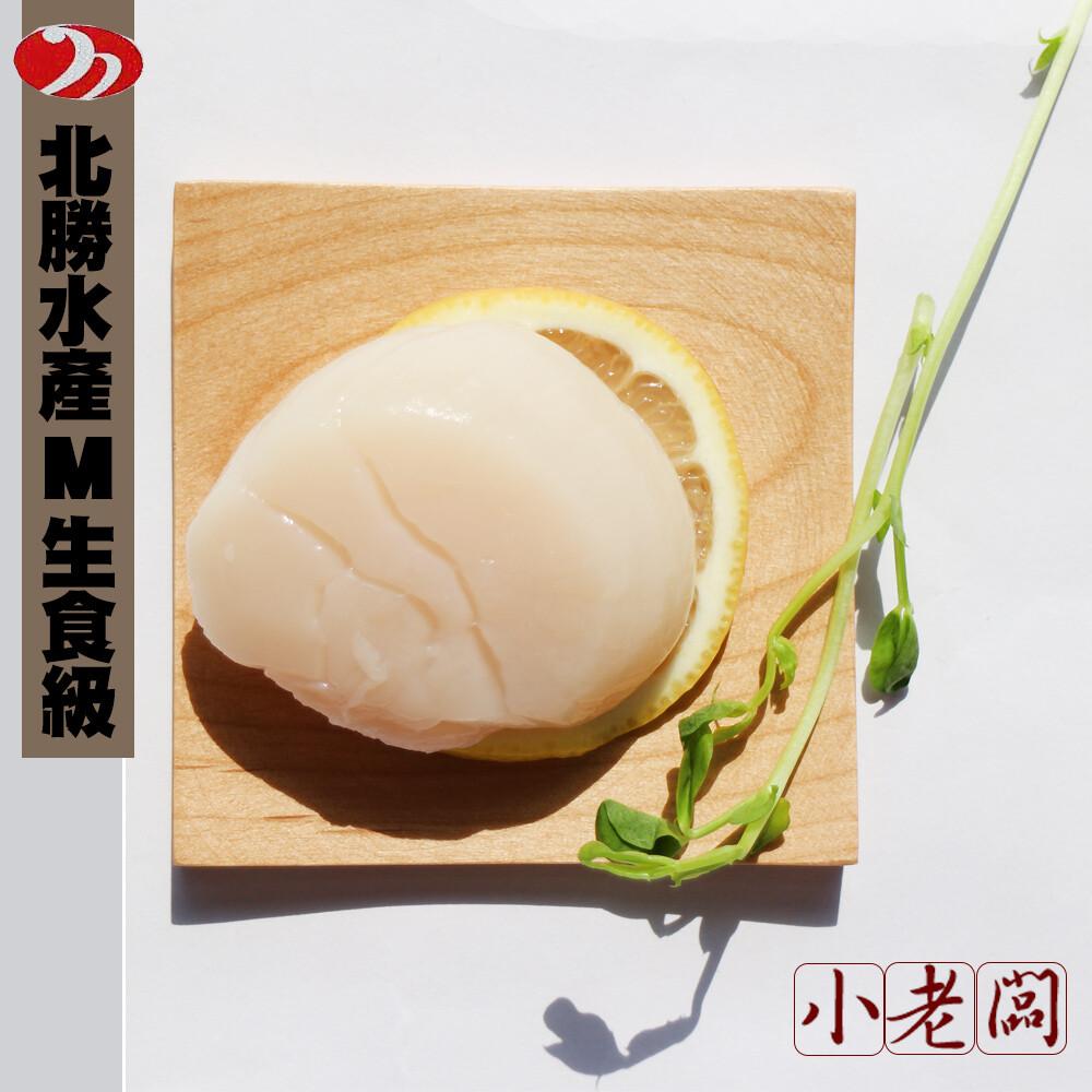 小老闆北海道生食級干貝m級(1kg/ 約26-30顆)