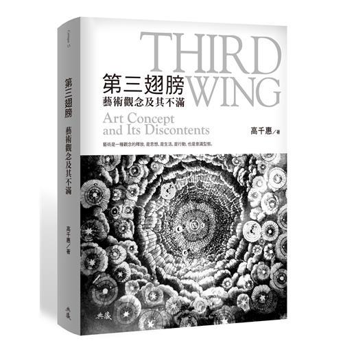 第三翅膀:藝術觀念及其不滿[88折]11100711499