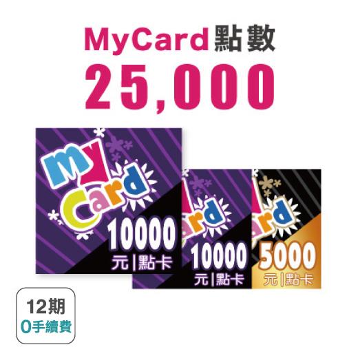 【MyCard】25000點 遊戲點數