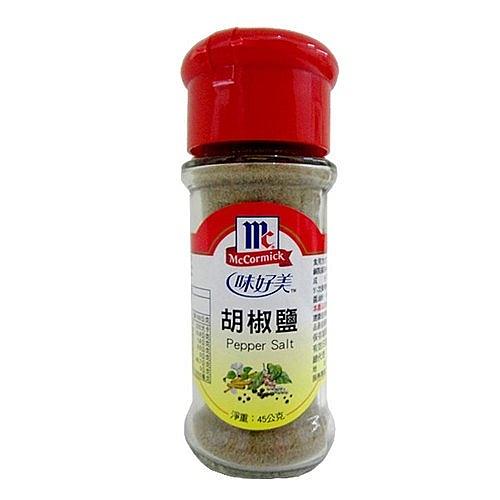 味好美 胡椒鹽 45g【康鄰超市】