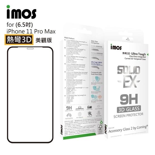 愛瘋潮imos iphone 11 pro max 6.5 吋 熱彎3d康寧玻璃熱彎3d (