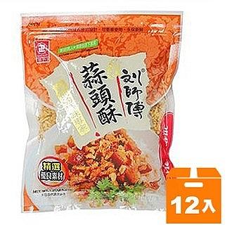 日正 劉師傅蒜頭酥 120g (12包)/箱【康鄰超市】