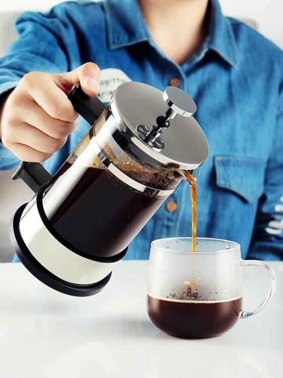 法壓壺咖啡壺家用煮濾泡式打奶過濾器咖啡杯沖茶器玻璃手沖咖啡壺