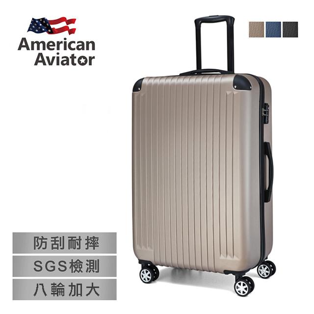 [American Aviator ]LA洛杉磯系列-菱紋抗刮超輕量行李箱29吋(香檳金)