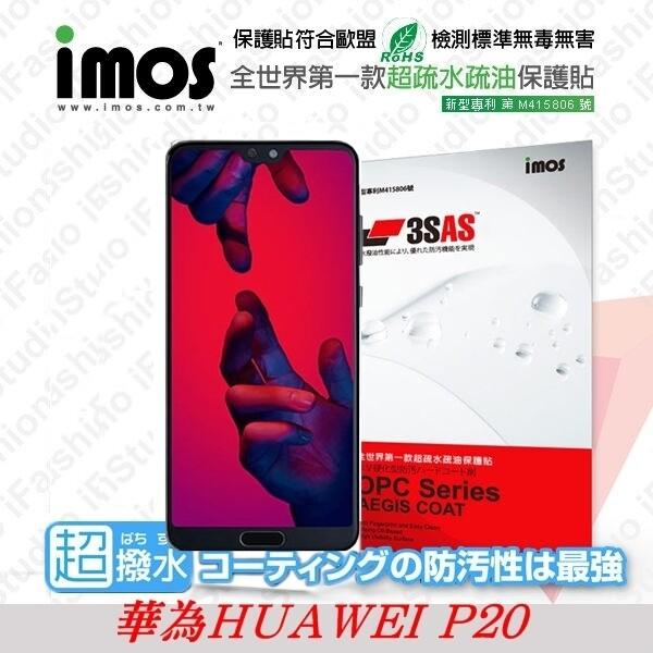 愛瘋潮免運  huawei p20 imos 3sas 防潑水 防指紋 疏油疏水 螢幕保護貼