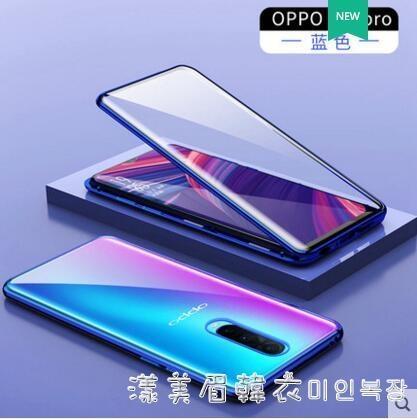 oppor17手機殼女潮全包雙面玻璃透明抖音磁吸萬磁王oppo男r17pro全屏r15x夢境版