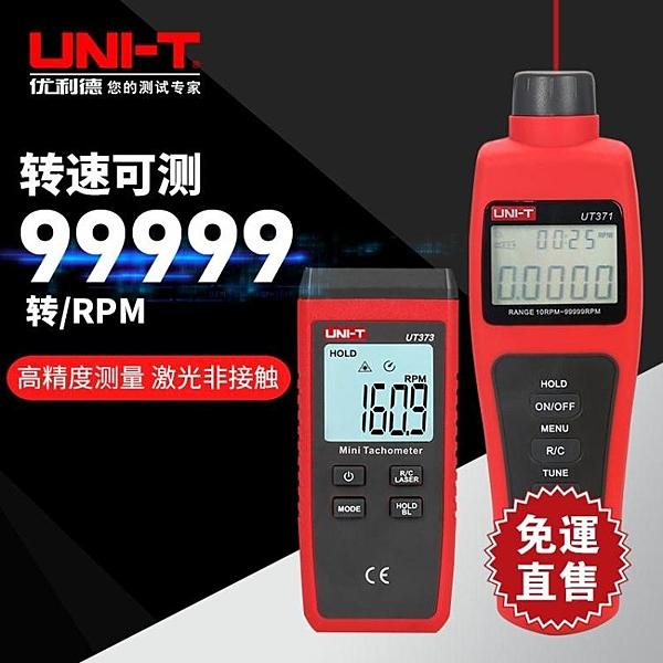 測速儀測速器電子轉速表數顯紅外線電機轉速計表高精度 【快速出貨】