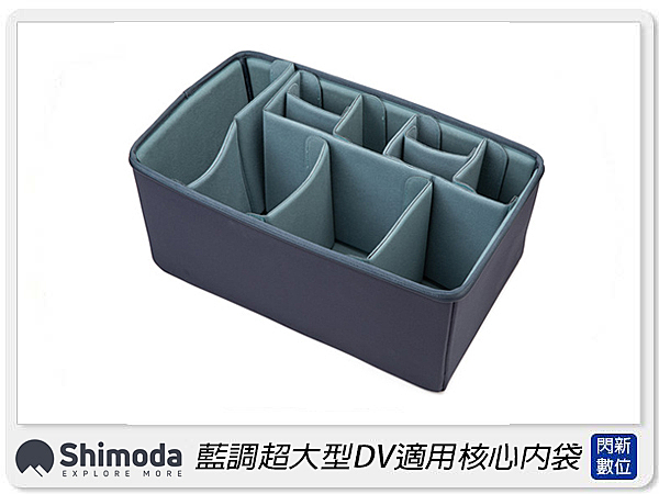 Shimoda Core Unit Extra Large DV 藍調超大型DV適用核心內袋 內隔層(520-217,公司貨)