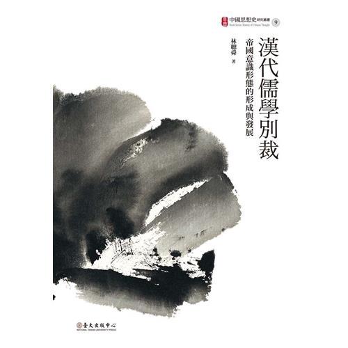 漢代儒學別裁:帝國意識形態的形成與發展[88折]11100666095
