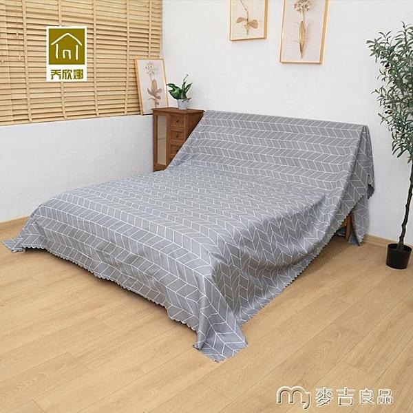 家具防塵布防塵布沙發遮灰布家居防塵布滌綸印花布蓋布防灰塵蓋布防塵罩 麥吉良品
