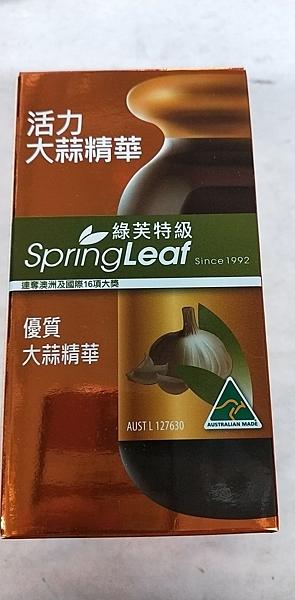 綠芙特級活力大蒜精華軟膠曩 200粒(瓶)*6瓶