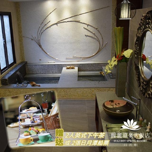 【日月潭】馥麗溫泉大飯店-2人湯屋加贈下午茶或船票