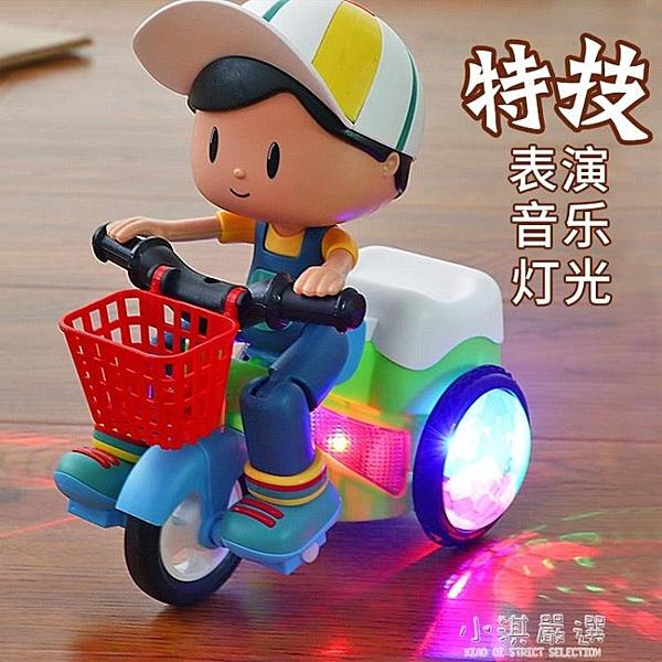 兒童電動玩具寶寶幼兒嬰兒旋轉特技萬向車燈光音樂玩具車0-1-2歲『小淇嚴選』