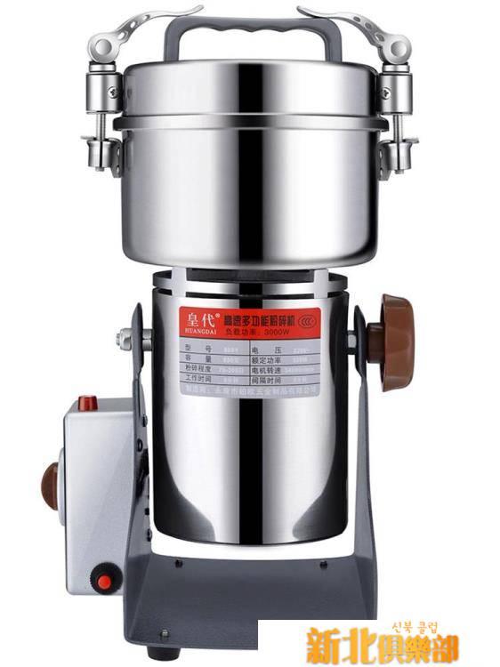 皇代中藥材打粉機超細研磨家用小型粉碎機五谷雜糧干磨打碎磨粉機 MKS