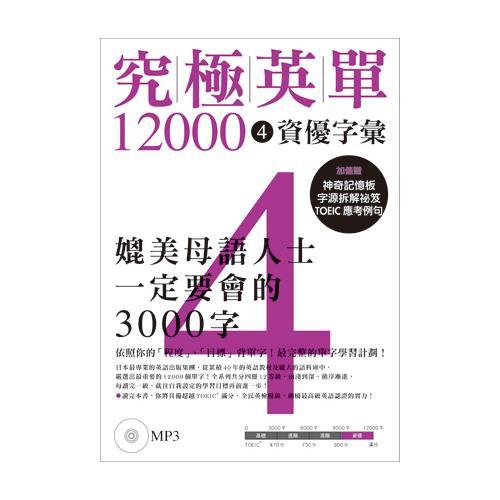 究極英單12000(4):資優字彙[79折]11100621837