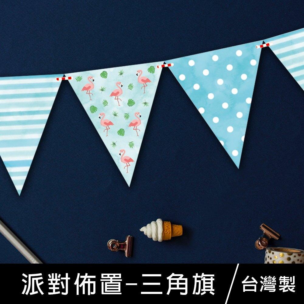 珠友 DE-10003 派對佈置-三角旗 生日 派對/場景裝飾/會場佈置