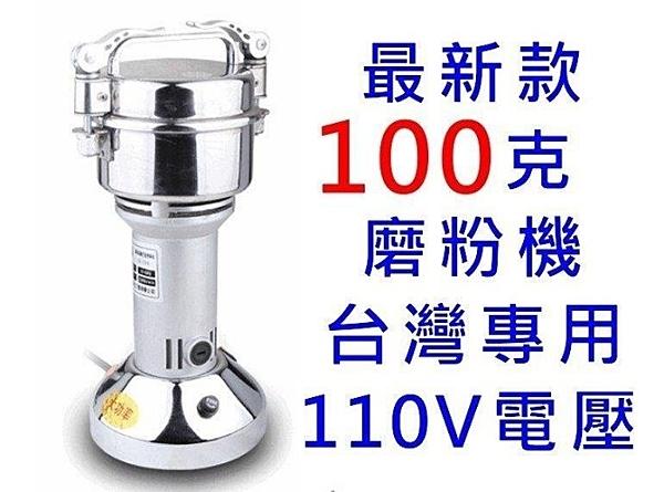 現貨 磨粉機100克110V 藥材粉碎機 五穀磨粉機 辛香料磨粉機 藥材磨粉機 研磨機 育心館