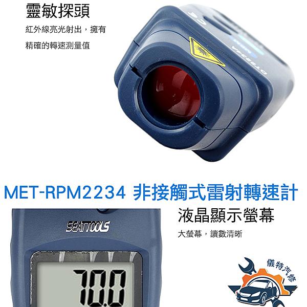 《儀特汽修》MET-RPM2234非接觸式雷射轉速計 光電式轉速表 轉速錶 轉速儀 轉速表 馬達 輪組 風扇
