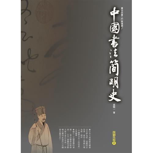 中國書法簡明史[88折]11100607972