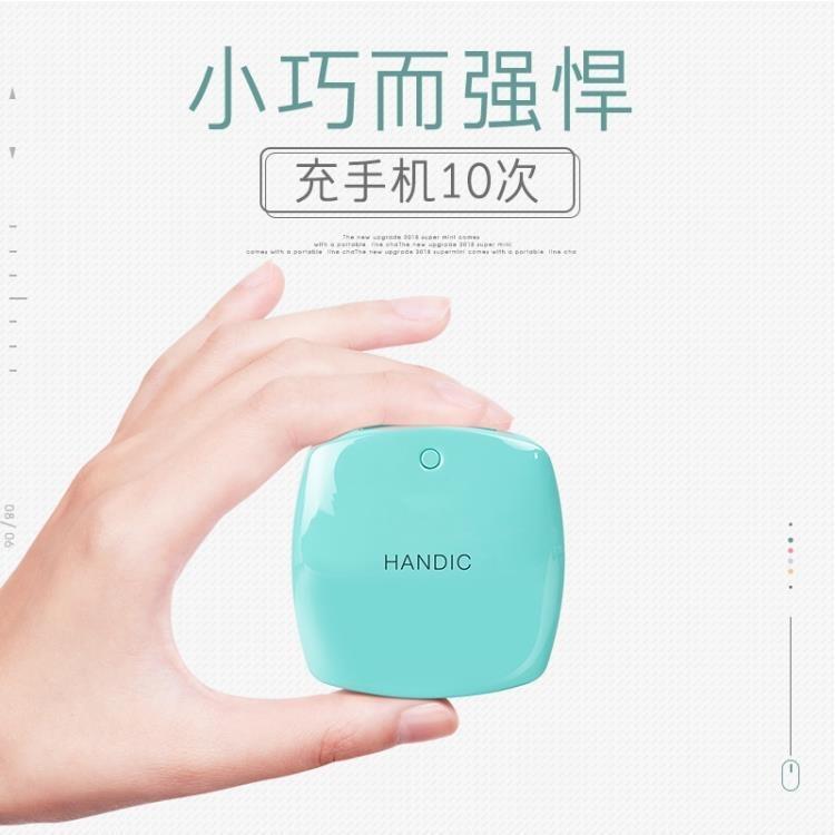 行動電源迷你充電寶20000M毫安快充可愛便攜小巧蘋果移動電源安卓手機通用