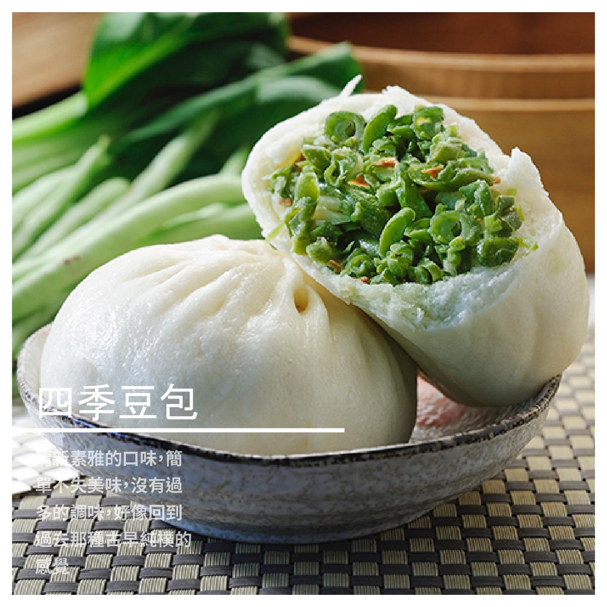 【雪裏紅素食點心】四季豆包/5顆入