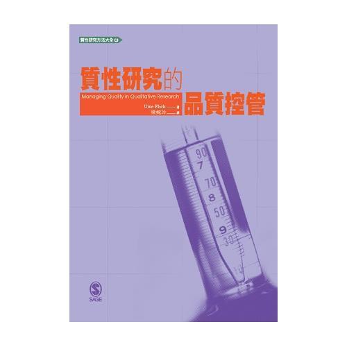 質性研究的品質控管[95折]11100667646