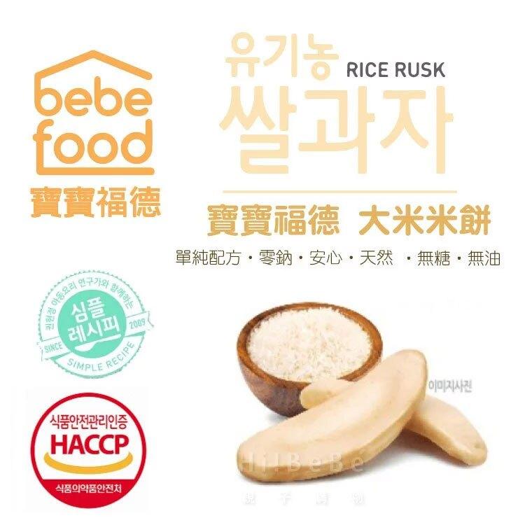 韓國 bebefood寶寶福德 米餅 - 韓國梨 20g (6個月以上適用)