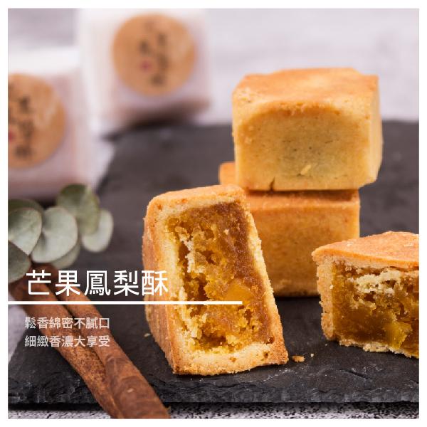 【金莎蛋糕】芒果鳳梨酥禮盒 10入