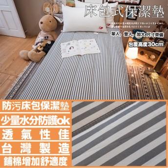 (歐巴)床包式保潔墊 抗菌防蟎防污 台灣製【棉床本舖】