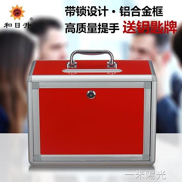 和日升 手提式 空白箱 無字箱 投票箱 募捐箱 帶鎖 鋁合金邊 全紅  一米陽光