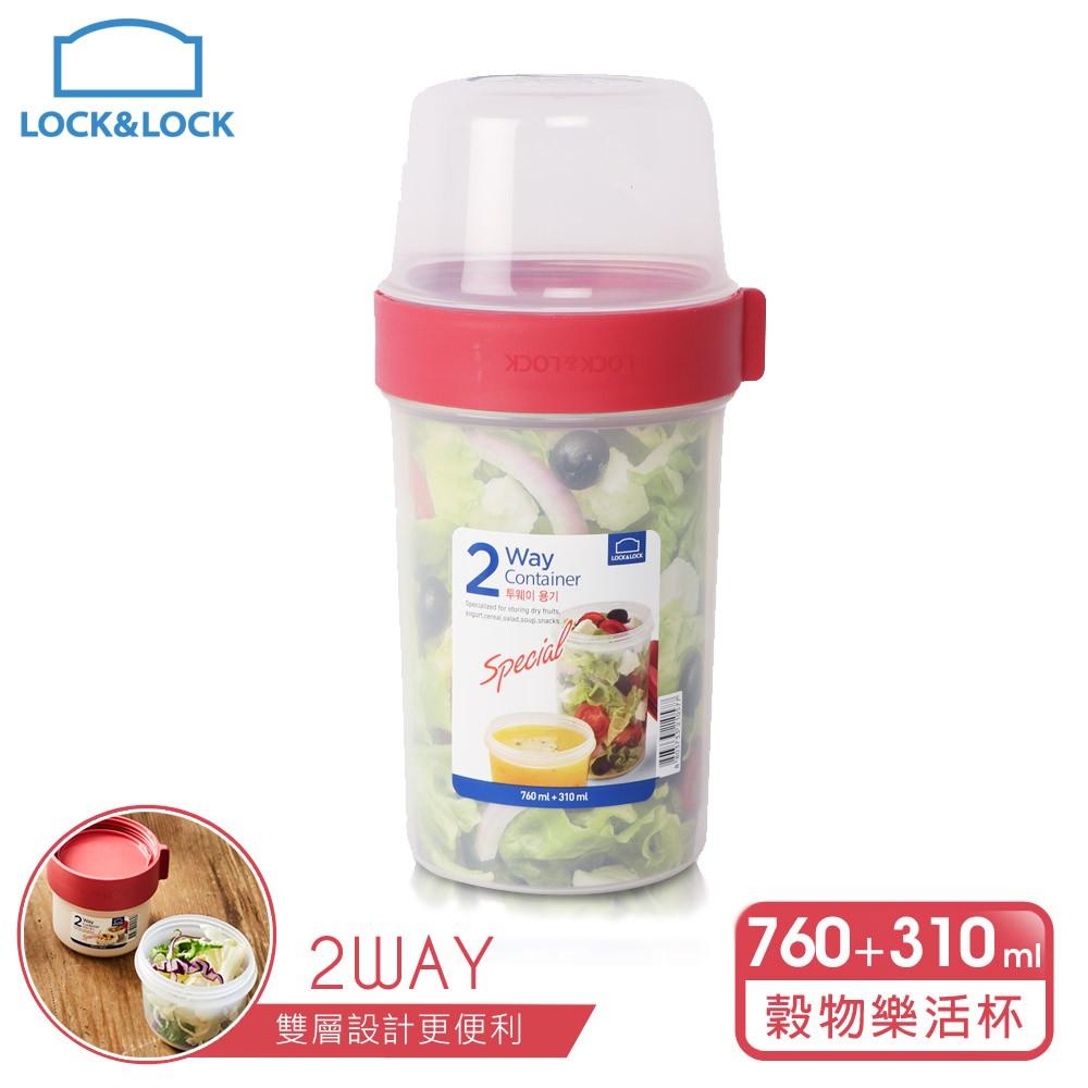 【樂扣樂扣】2way元氣穀物樂活杯/760ml+310ml