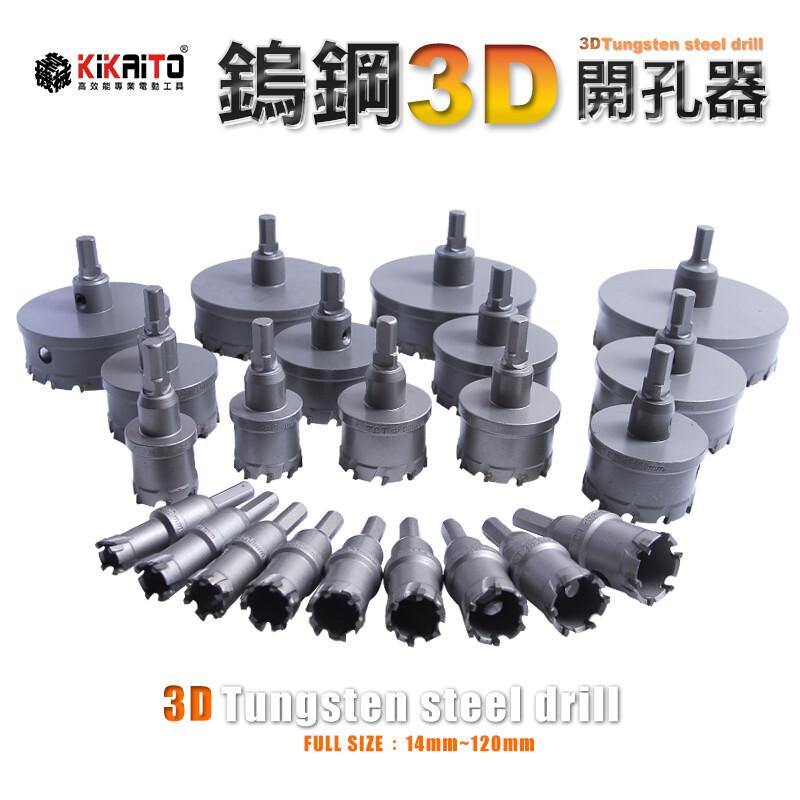 機械堂鎢鋼3d開孔器23mm下標區硬質合金屬開孔器 鐵皮 鋼板 大理石 鋁板