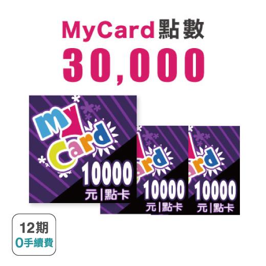 【MyCard】 30000點 遊戲點數