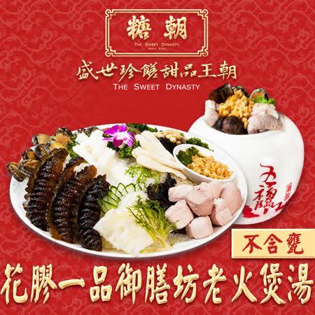 【糖朝】花膠一品御膳坊老火煲湯 1組( 1500g )