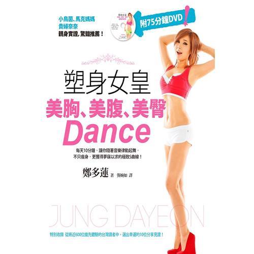 塑身女皇美胸、美腹、美臀Dance[88折]11100636570