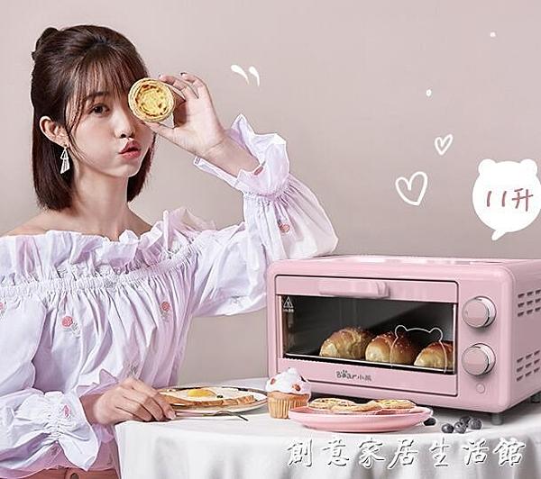 電烤箱家用小型烘焙自由定時操控全自動蛋糕面包小烤箱WD