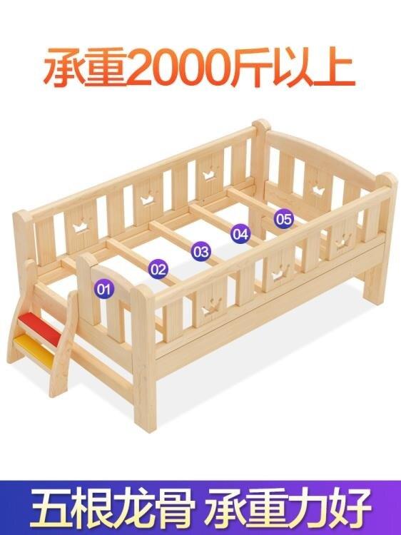 兒童床男孩單人床女孩公主床實木邊床多功能加寬床兒童床拼接大床【快速出貨】