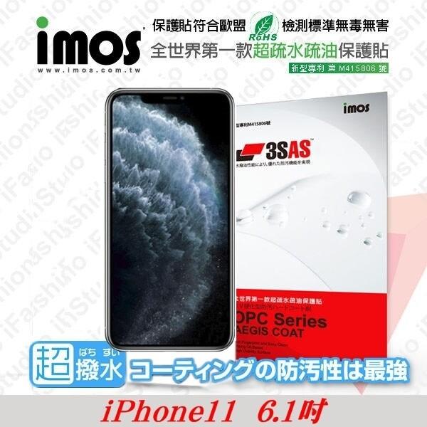 現貨apple iphone11 pro (5.8) 正面 imos 3sas 防潑水 防指紋