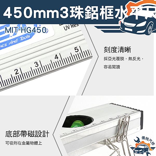 《儀特汽修》3珠鋁框水平尺450mm 鋁框 氣泡 魚雷 迷你型 工業級 3珠 鋁框水平尺 水平尺 MIT-HG450