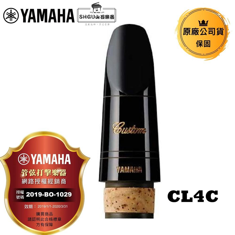Yamaha 豎笛吹嘴 CL4C