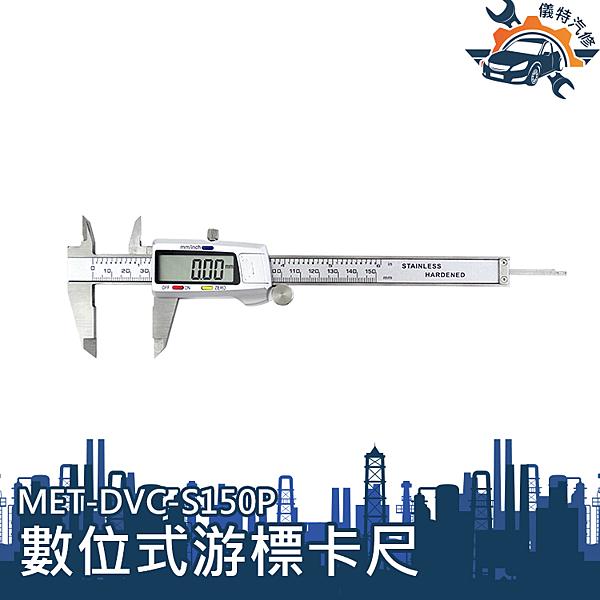 《儀特汽修》不鏽鋼卡尺 游標卡尺 膜件量測 烤漆錶頭 不鏽鋼游標卡尺 MET-DVC-S150P