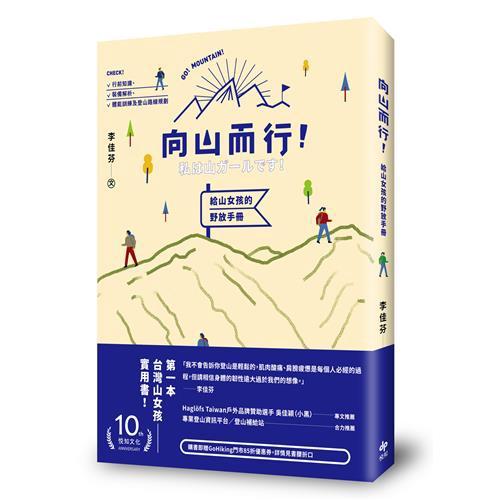 向山而行!給山女孩的野放手冊:行前知識、裝備解析、體能訓練及登山路線規劃[93折]11100786060
