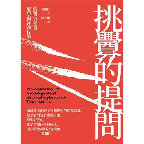 挑釁的提問:臺灣研究的歷史與社會探索[9折]11100843979
