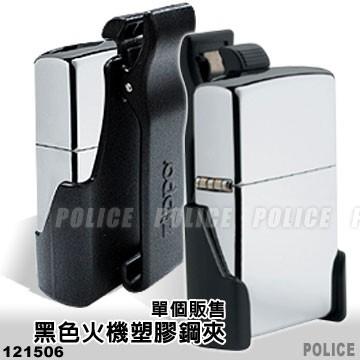《乙補庫》_ZIPPO Z-Clip 黑色塑膠鋼夾/腰掛打火機扣 皮帶夾/型號:#121506