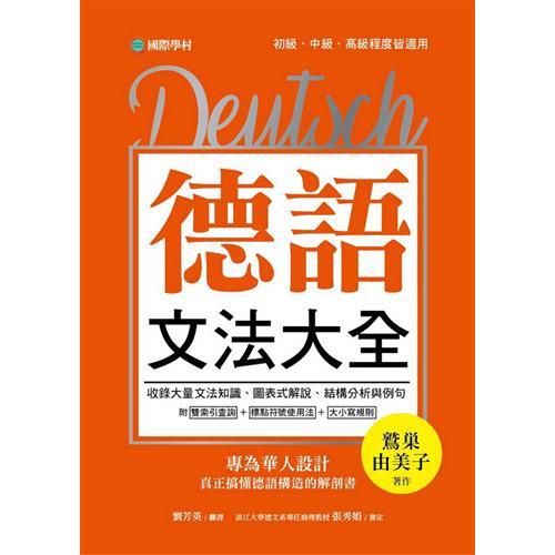 德語文法大全:專為華人設計,真正搞懂德語構造的解剖書[79折]11100851871