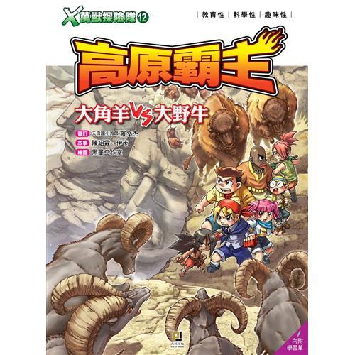 X萬獸探險隊(12):高原霸主 大角羊VS大野牛[9折]11100838051