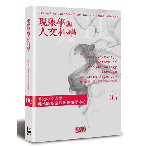 現象學與人文科學No.6梅洛龐蒂:以人文科學改造現象學專輯[79折]11100796650